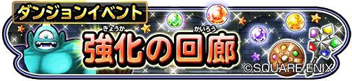 星のドラゴンクエスト(星ドラ)公式(@hoshidora_info)さん   Twitter