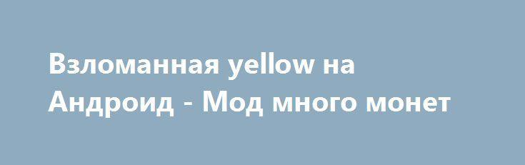 Взломанная yellow на Андроид - Мод много монет http://android-comz.ru/811-vzlomannaya-yellow-na-android-mod-mnogo-monet.html   Основные характеристики yellow на Андроид - классная игрушка с категории головоломки, сделанная испытанным коллективом программистов Bart Bonte. Для разархивированная игрушки вам требуется проанализировать установленную версию программного обеспечения, нужное системное соответствие игры варьируется от устанавливаемой версии. На данный момент - Требуемая версия…