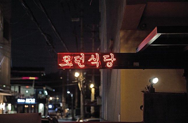 <간판이 예뻐서 3.모던식당> 한글만큼 모던한 글씨는 없다는 주인의 생각이 반영됐다. // 괜히 뭉클한 느낌을 주는 글씨체...
