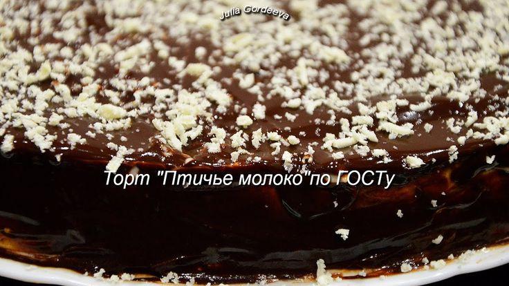 """Торт """"Птичье молоко"""" по ГОСТу на агар-агаре"""