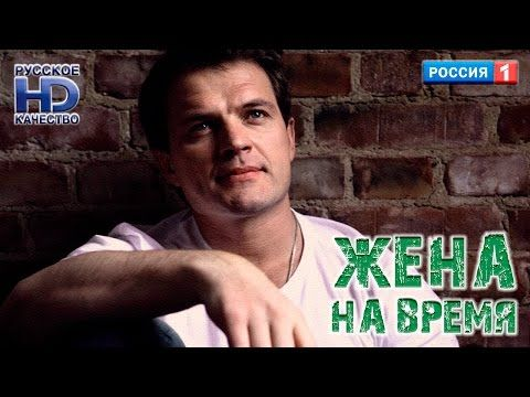 Душевная мелодрама ЖЕНА НА ВРЕМЯ | Русские фильмы и сериалы онлайн HD 2016 2017 - YouTube