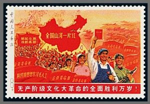This mint condition 1968 The Whole Country is Red set a new record for a single Chinese stamp at auction in May - number 1 on our Top 10 rare stamp sales of 2012