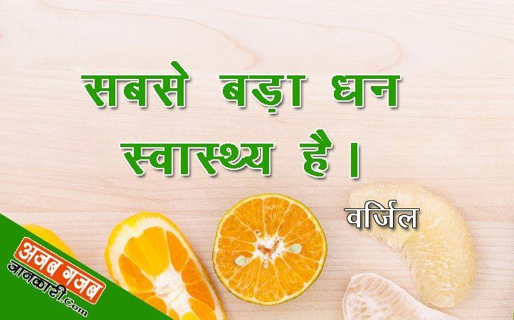 Famous Health Quotes In Hindi À¤¸ À¤µ À¤¸ À¤¥ À¤¯ À¤ªà¤° À¤…नम À¤² À¤µ À¤š À¤° Health Quotes Health Is Wealth Quotes Health