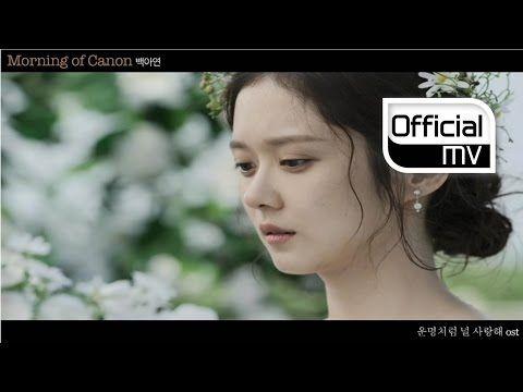 [MV] Ailee(에일리) _ Good bye my love(잠시 안녕처럼) (You are my destiny(운명처럼 널 사랑해) OST Part.6) - YouTube