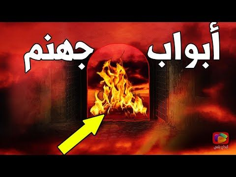 هل تعرف أبواب النار السبعة المرعبة التي سيدخل منها أهل جهنم المسلمون لهم باب خاص بهم Youtube Neon Signs Poster Neon