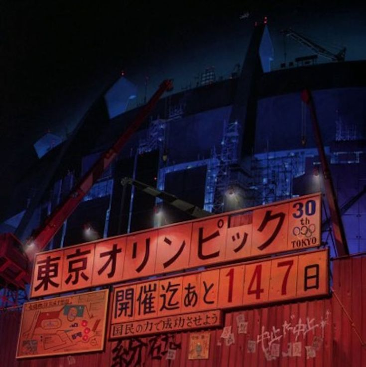 """Traduction : """"2019 - les Jeux Olympiques se dérouleront l'année prochaine à Neo-Tokyo. JO de Tokyo - 147 jours avant la cérémonie d'ouverture."""""""