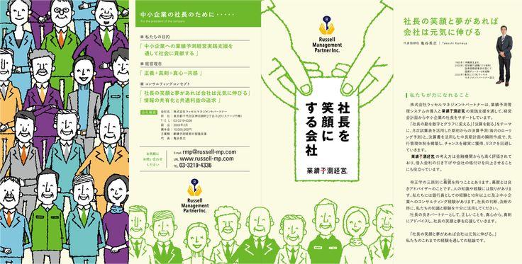 ラッセルマネジメントパートナー 会社案内・ロゴ