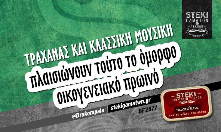 Τραχανάς και κλασσική μουσική  @Drakompala - http://stekigamatwn.gr/f2877/