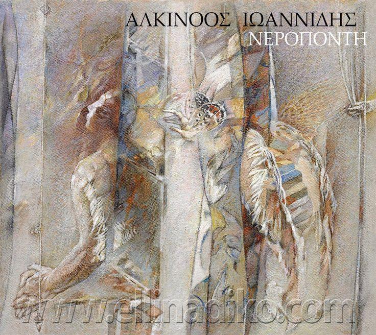 Νεροποντη Αλκινοος Ιωαννιδης