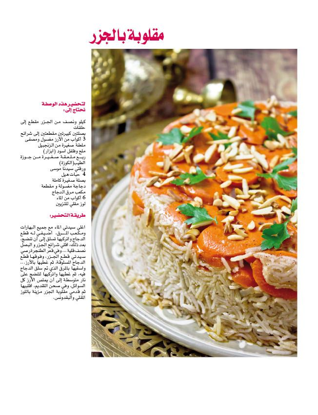 Nejma magazine - Morocco