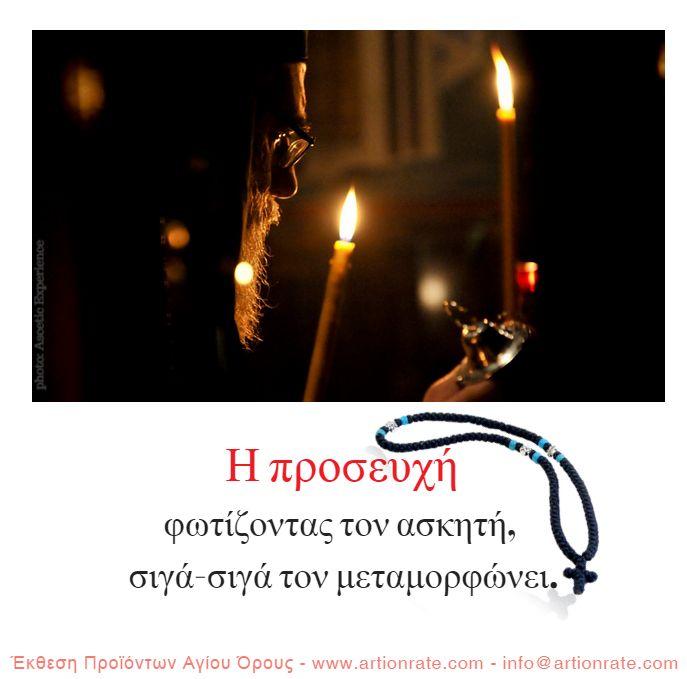 Η προσευχή.