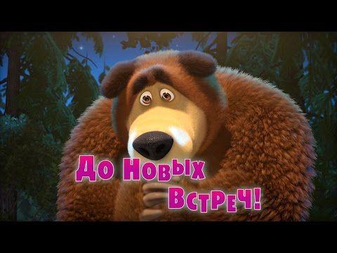 Маша и Медведь - До новых встреч! (Серия 52) - YouTube