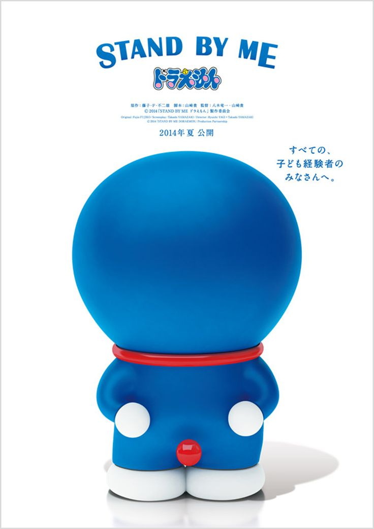 STAND BY ME ドラえもん(Doraemon)   http://laugh.co.jp/wp/wp-content/uploads/2013/11/standbyme_dora.jpg