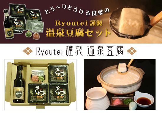 Ryoutei謹製 温泉豆腐