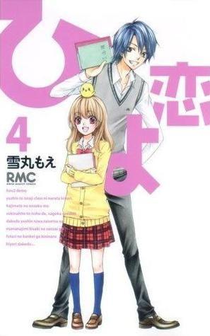 Hiyokoi volume 4 by Moe Yukimaru