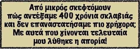 Ιερή Δήλωση Άρθρου 120 Ελληνικού Συντάγματος : Προδοσία, αν δε κάνεις κάτι για αυτό τότε ποιος ? ...