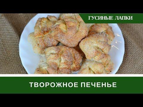 Творожное Печенье Гусиные Лапки  ВКУС Из Детства - YouTube