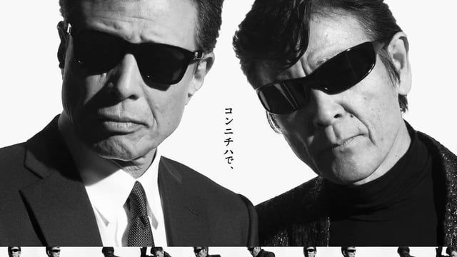 SARABA ABUNAI DEKA  - Trailer -  2015  Dir:Kenichi Ogino(ALLd.) Motion Design:Suguru Tachikawa Design:Fumiya Hirose(ALLd.) ---------- CD / AD:Kenjiro Sano(MR_DESIGN) Photo:Kazumi Kurigami Sound:SANABAGUN / Shinichiro Kobayakawa Pro:Hideaki Iwai(DENTSU CREATIVE X) DENTSU CREATIVE X Inc.