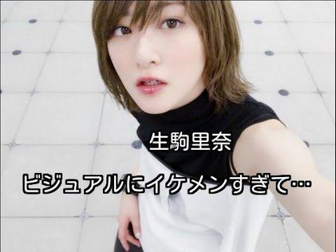 (話題のネタ)乃木坂46・生駒里奈、新MVビジュアルに前田希美がコメント「イケメンすぎて」