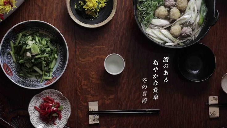 真澄 吟醸あらばしり CM 「季節の食卓」篇