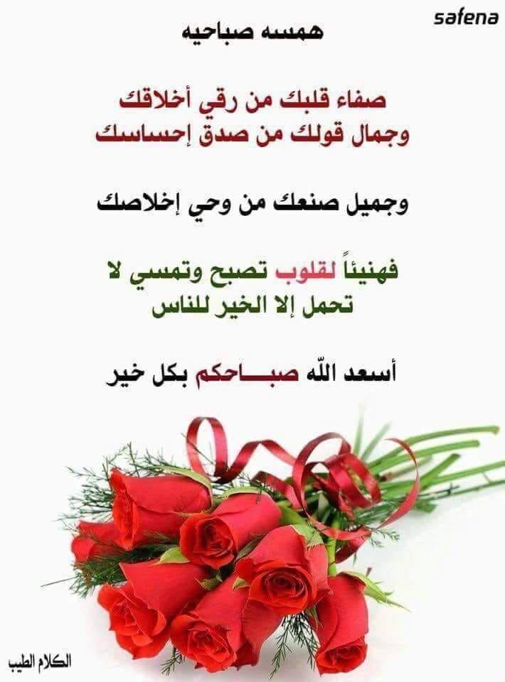 Pin By Putu Widjoyo On صلوات على محمد واله و صباحياة Morning Greeting Greetings Morning