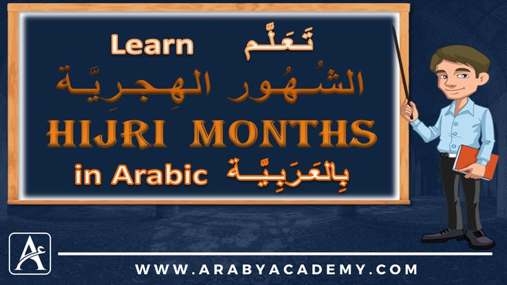 Learn the names of the Islamic calendar months.
