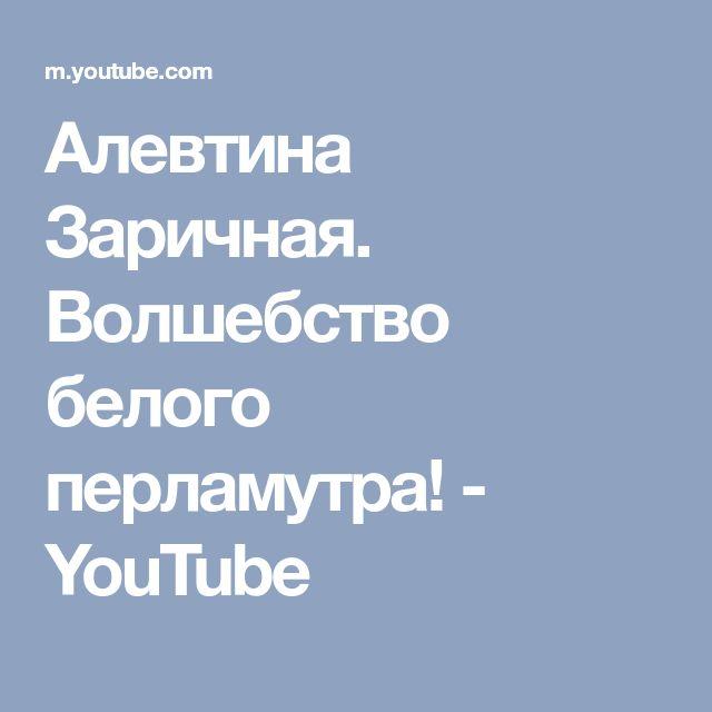 Алевтина Заричная. Волшебство белого перламутра! - YouTube