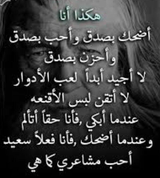 هكذا انا Arabic Quotes Life Quotes Quotes