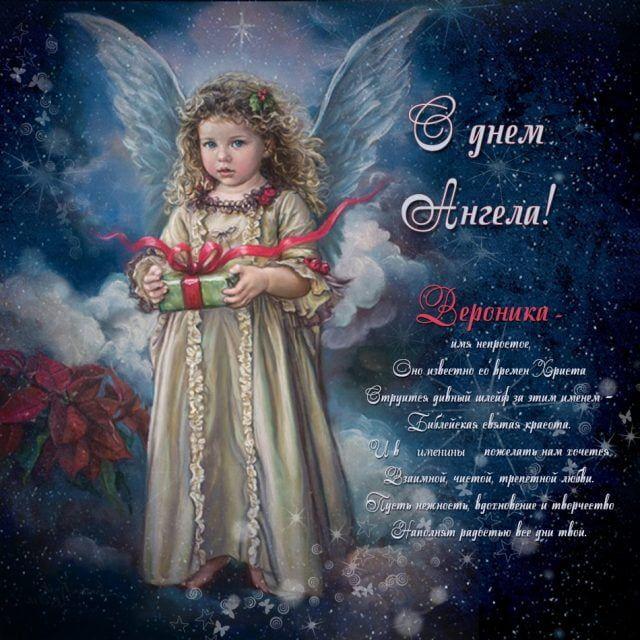 Открытку любимому, открытки с днем ангела вероники