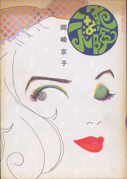 Okazaki Kyoko — Kikenna Futari