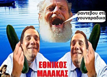 Γεωργιάδης: Κυβέρνηση εθνικής ενότητας με πρωθυπουργό τον Τσίπρα ...ΕΘΝΙΚΟΣ ΜΑΛΑΚΑΣ....ΡΑΝΤΕΒΟΥ ΣΤΑ ΓΟΥΝΑΡΑΔΙΚΑ....ΚΟΥΦΑΛΑ ΦΑΣΙΣΤΑ ΠΡΟΔΟΤΗ...!!!! teosagapo7.com