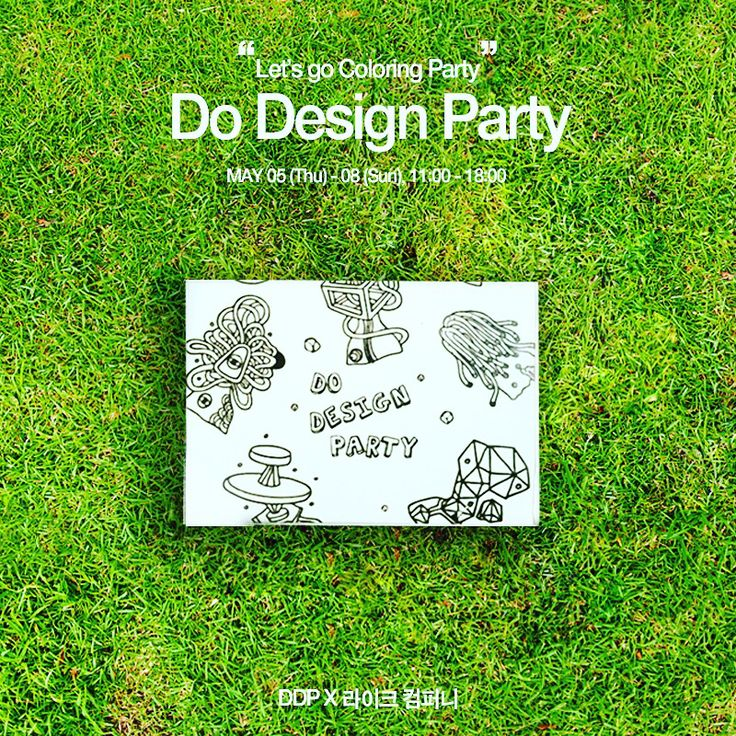 DDP x Like-company  #라이크컴퍼니 #ddpbox #dodesignparty  #ddp #페리에