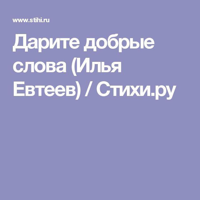 Дарите добрые слова (Илья Евтеев) / Стихи.ру