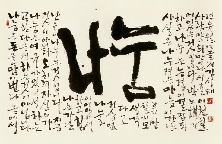 작품이 된 글자들. 나눔 박노해 시 '사람만이 희망이다'; 김성태의 나눔 박노해 시 '사람만이 희망이다'이다. 아름다운 우리의 한글로 만든 작품이다. 글씨가 그림을 설명해준다거나 그림의 일부가 아닌, 글씨 자체가 예술이다. '나눔'이라는 글씨를 굉장히 크게 써서 '나눔'을 강조했다.