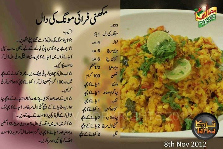 Makhani Fry Moong Ki Daal Indian Food Recipes Vegetarian Cooking Recipes In Urdu Cooking Dishes