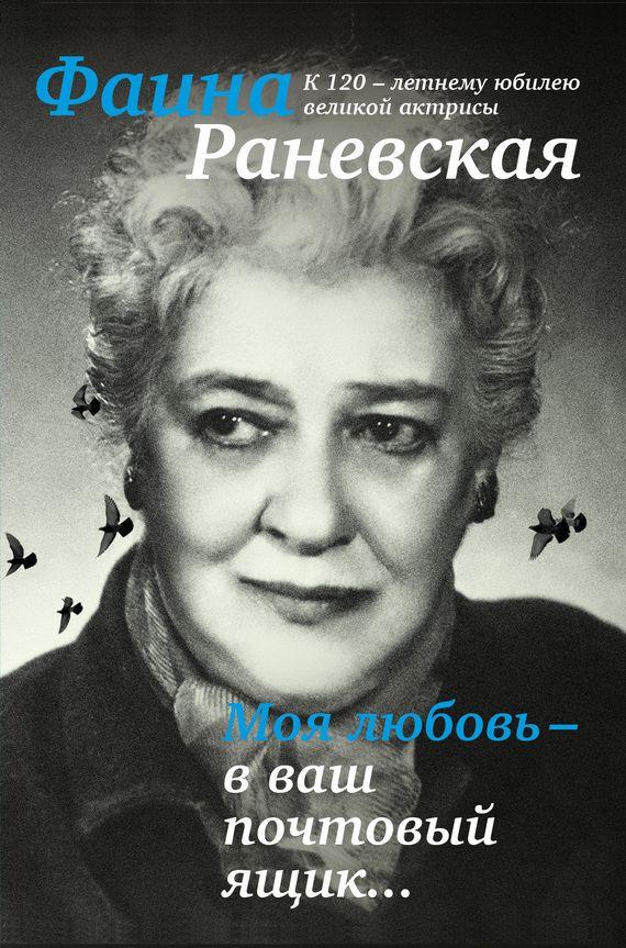 Купить книгу Моя любовь – в ваш почтовый ящик… Фаины Раневской. Сумма: 229.00 руб.