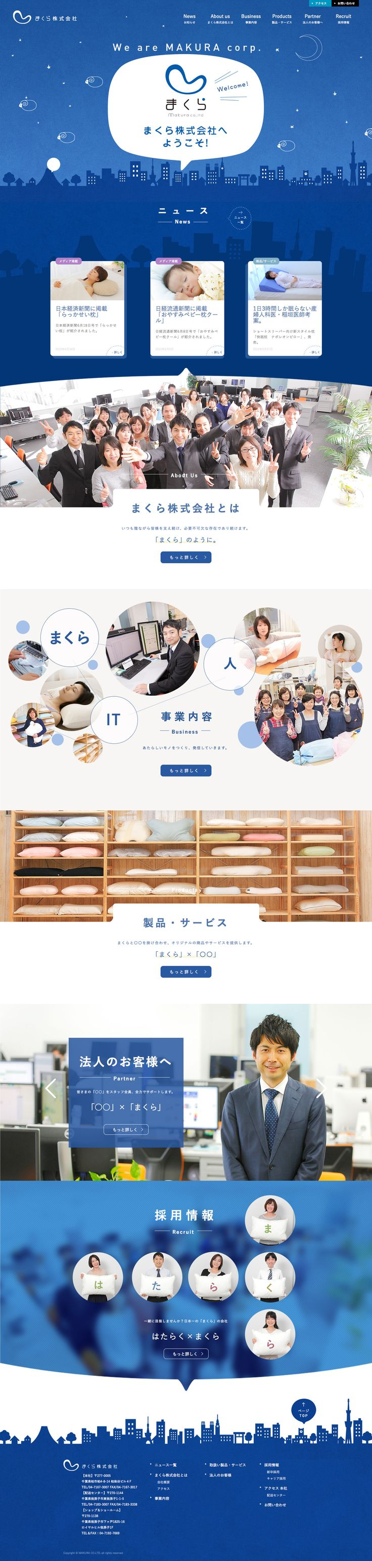http://www.pillow.co.jp/