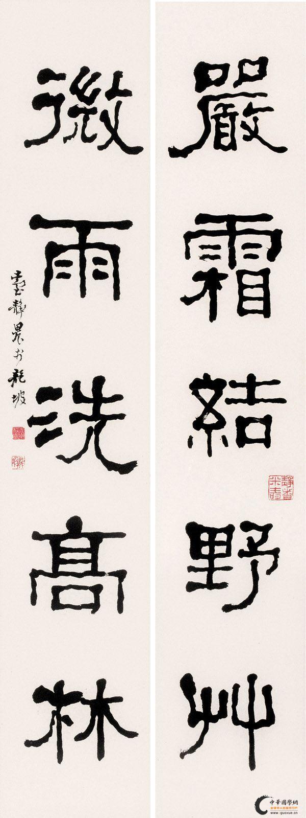 臺靜農 (Tai Ching-nung) - 隸書聯