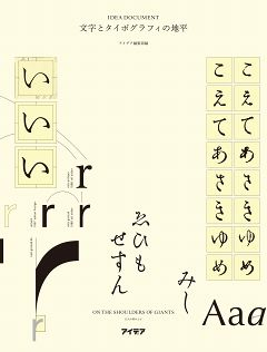 デザイン雑誌「アイデア」に掲載されたタイポグラフィと和文書体関連の記事約10年分をまとめた書籍「アイデア・ドキュメント 文字とタイポグラフィの地平」誠文堂新光社