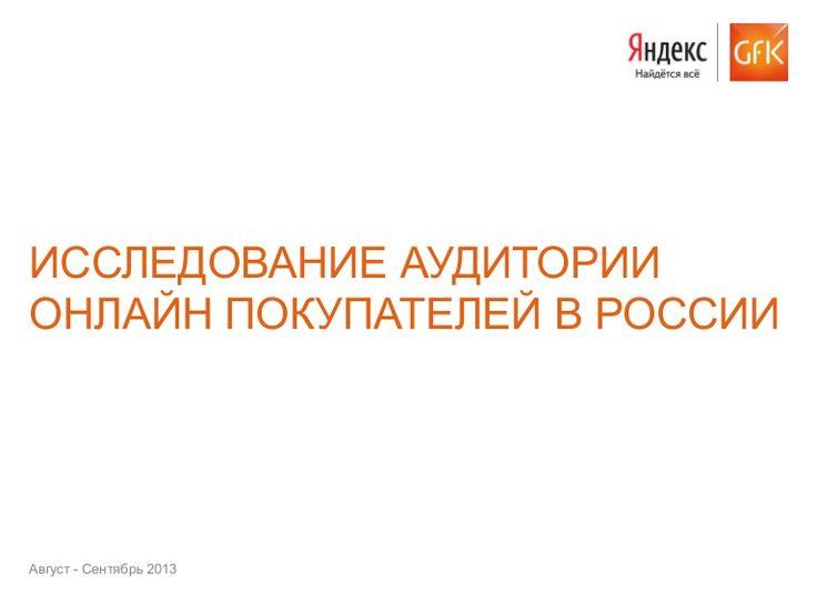 Исследование аудитории онлайн-покупателей в России
