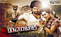 Mr. and Mrs. Ramachari (2014) Kannada Movie Songs - MP3 Download | Bollymusic24.Com