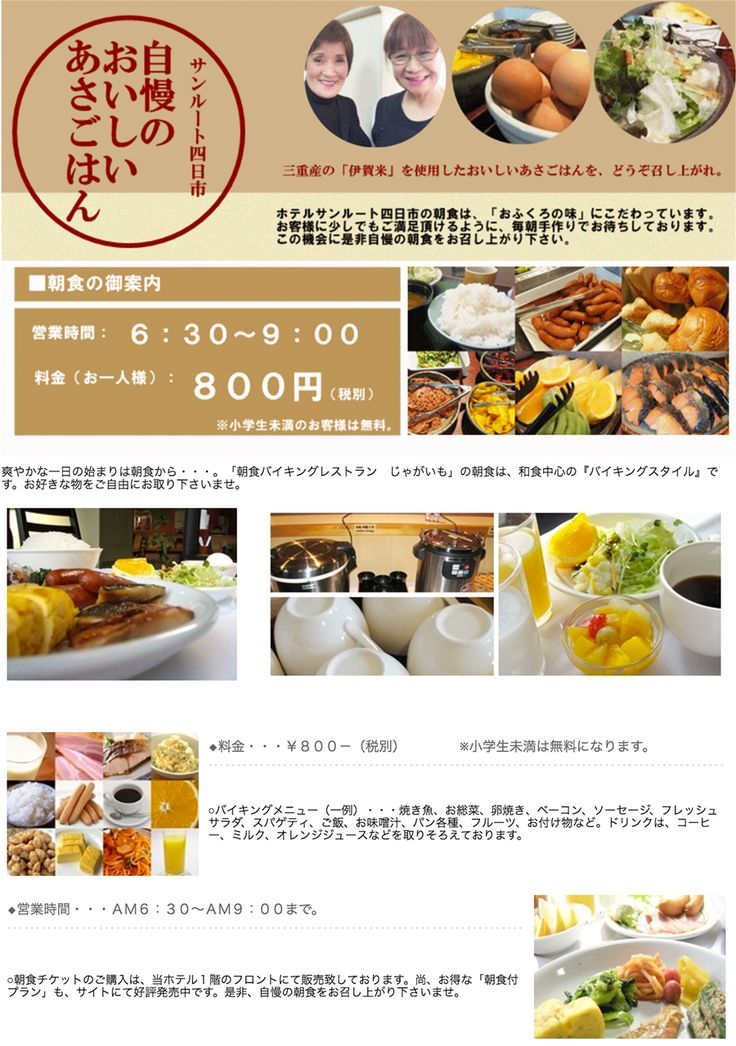 朝食バイキング | APOA HOTEL