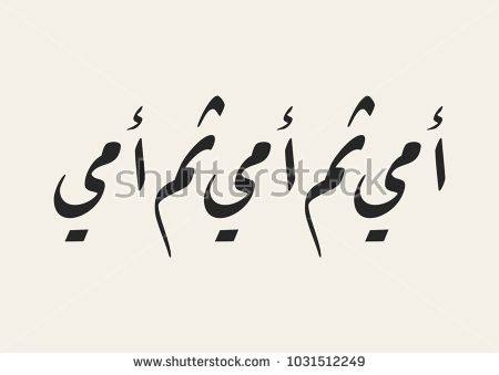 Arabic calligraphy type for a famous proverb, translated