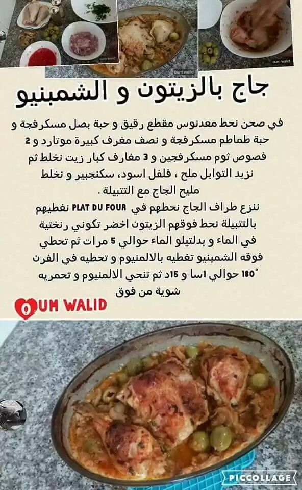 13 best oum walid poulet images on pinterest youtube for Algerian cuisine youtube