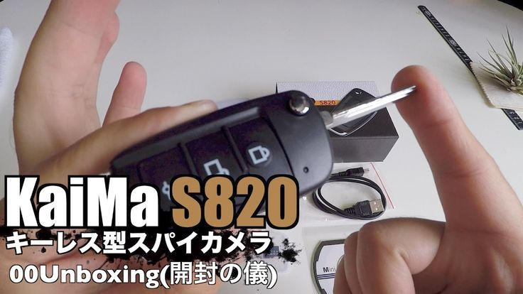 KaiMa S820 キーレス型スパイカメラ 動体検知 赤外線機能搭載 00Unboxing開封の儀