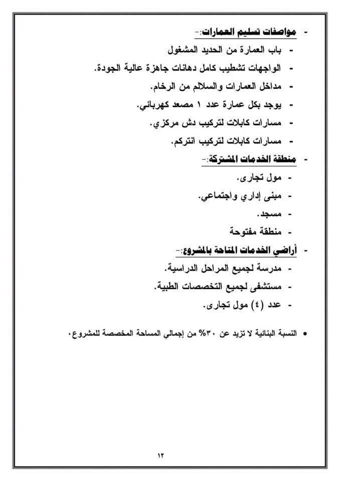 بالشروط والأسعار الإسكان تطرح رسميا عدد من الشقق بـلؤلؤة القاهرة الجديدة صور Math Math Equations