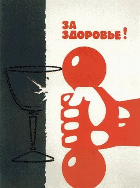 Советская пропаганда: плакаты и лозунги, призывающие к здоровому образу жизни времен (фото 37)