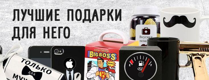 Что подарить парню на Новый год чтобы приятно удивить его? — www.blog.usel.az