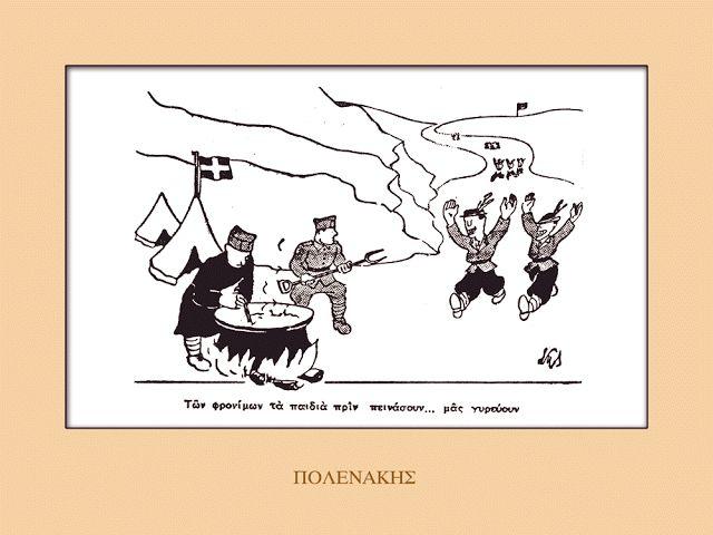 Γελοιογραφίες και σκίτσα για τον πόλεμο του 1940 - Η ΔΙΑΔΡΟΜΗ ®