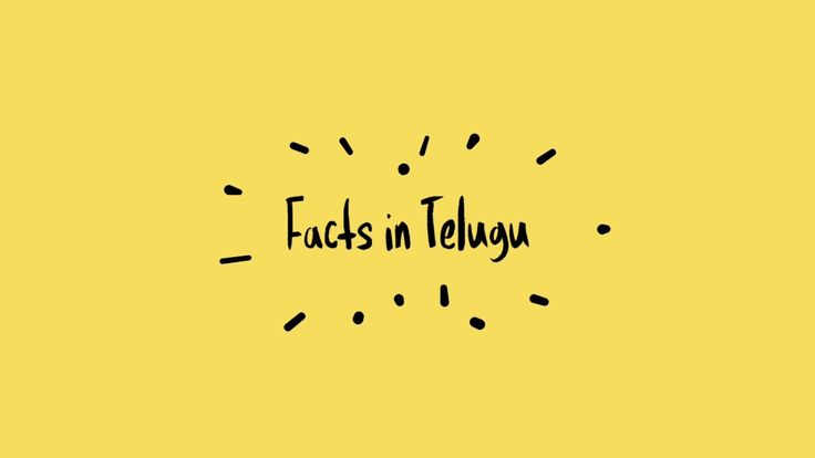 Facts in Telugu Introduction Video   facts in telugu